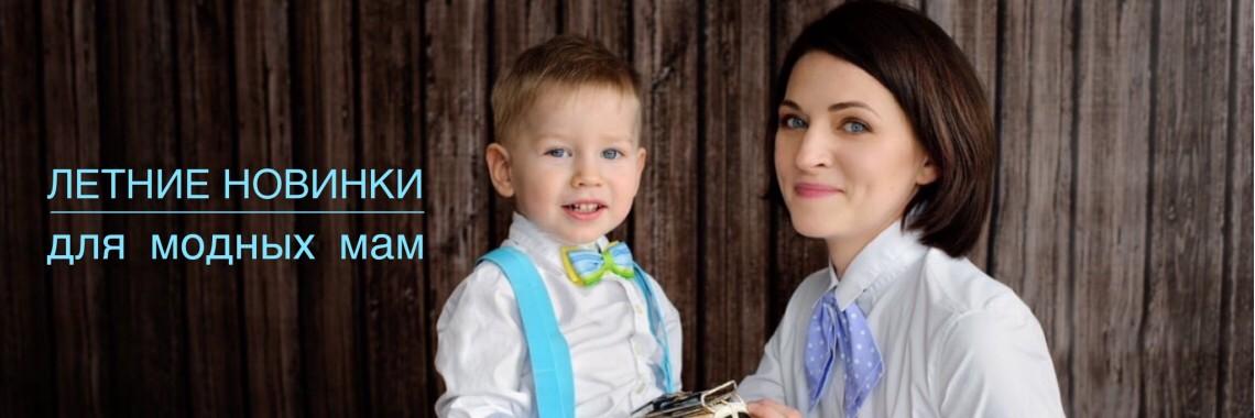 Летние новинки для модных мам