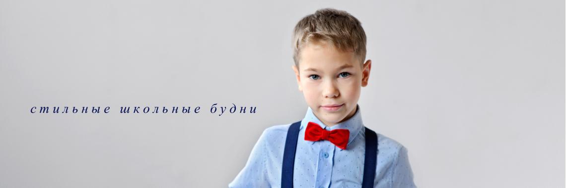 Школьные галстуки-бабочки для мальчиков