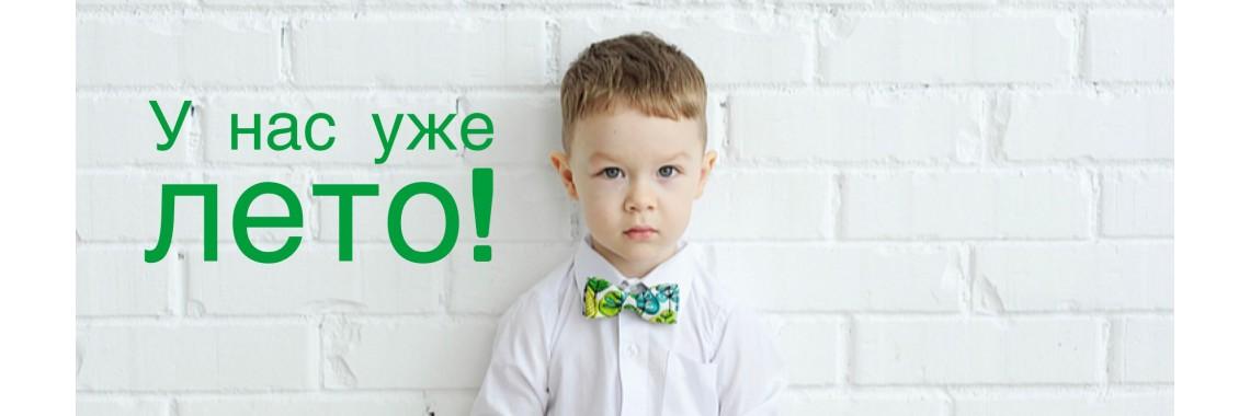 Летняя коллекция галстуков-бабочек для мальчиков